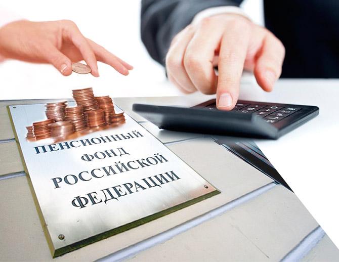 Порядок расчета и уплаты страховых взносов
