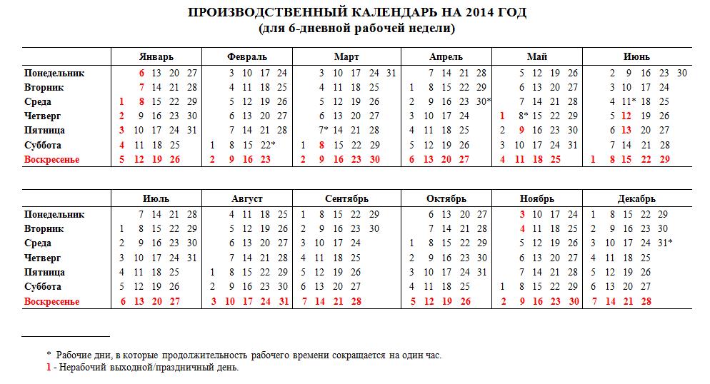 календарь 6 дн