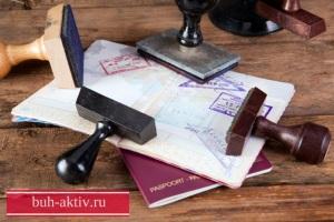 Оформление трудовых отношений с иностранными гражданами