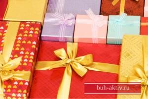 Подарки сотрудникам: налогообложение, взносы, учет