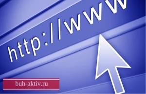 Сайты по бухгалтерскому учету