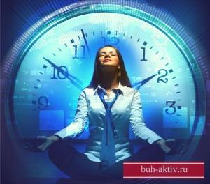 Правила эффективного управления временем