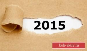 Изменения в бухгалтерском и налоговом законодательстве с 2015 года