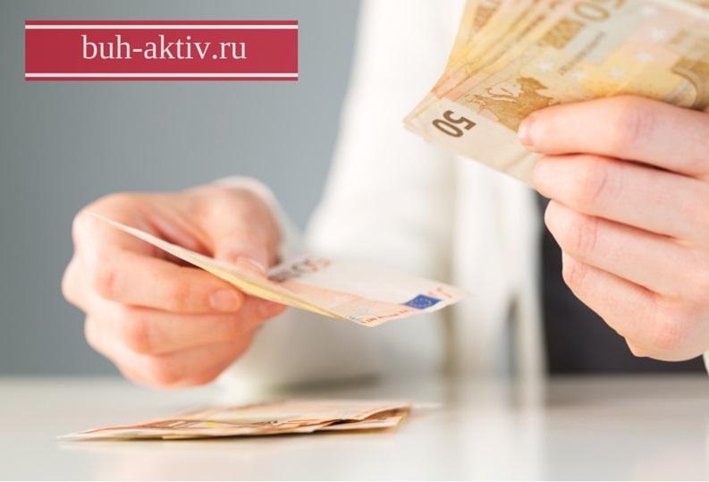 Выплата аванса по заработной плате