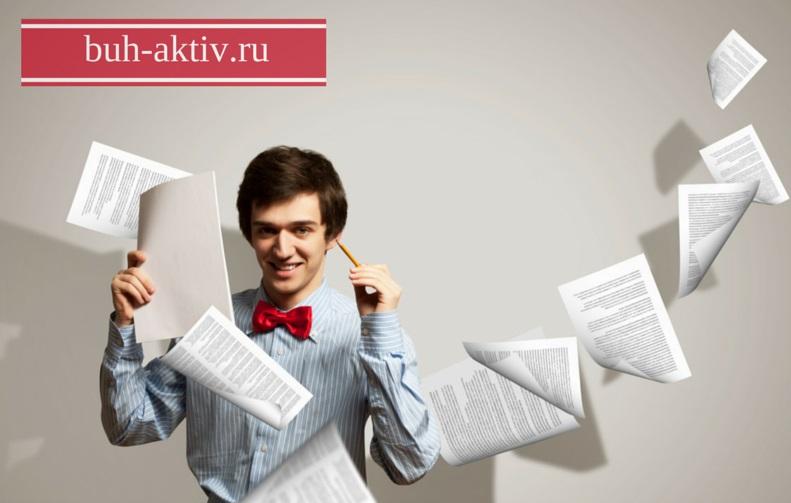 Формы первичных учетных документов