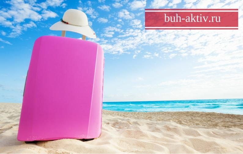 Резерв на оплату отпусков в налоговом учете