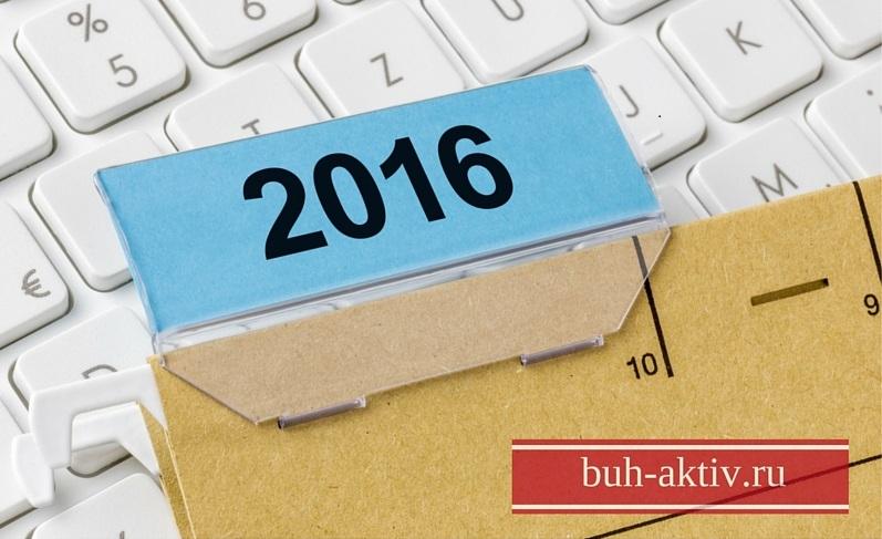 Изменения в законодательстве в 2016 году