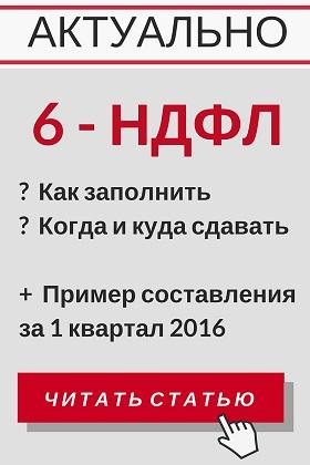 Статья 6-НДФЛ!