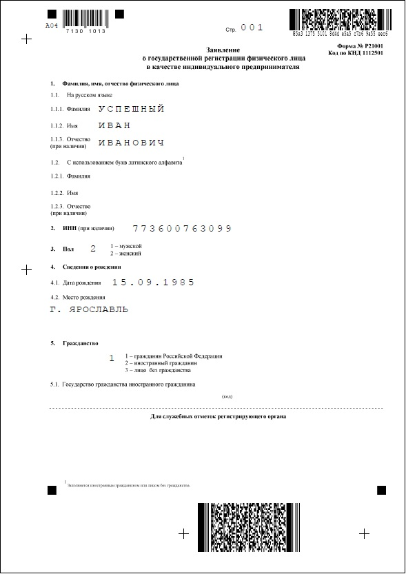 Юридические аспекты предпринимательства online presentation.